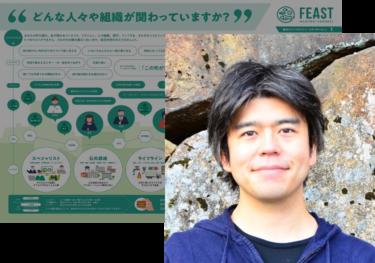 食農倫理学者・太田和彦氏の農業観・農地観